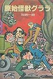 原始怪獣グララ (ソノラマ文庫 (291))