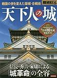 歴史REAL天下人の城 (洋泉社MOOK 歴史REAL)