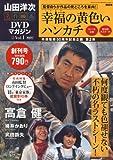 山田洋次・名作映画DVDマガジン vol.1