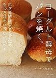 ヨーグルト酵母でパンを焼く。 自然発酵種「る?ぁん」でもっと味わい深いパンを!
