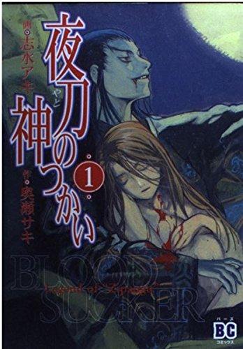 夜刀の神つかい 1 (バーズコミックス)の詳細を見る