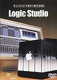 """ミュージック・マスターガイドDVD""""Logic Studio"""""""