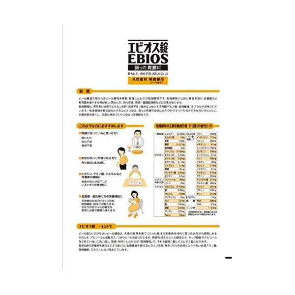 【指定医薬部外品】エビオス錠 1200錠の紹介画像4