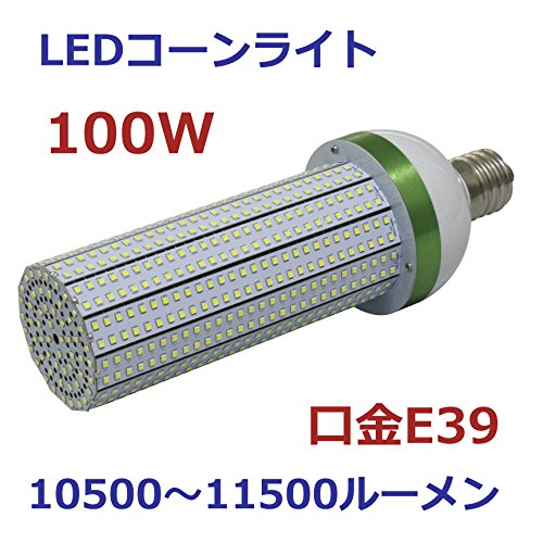 CURE(キュア) LEDコーンライト / LED水銀灯(豊田合成)100W 口金E39 350W相当 11000ルーメン 100W-2835