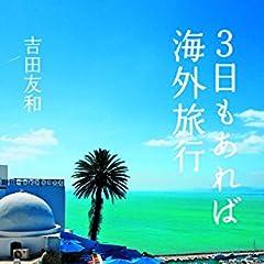 3日もあれば海外旅行 (光文社新書)
