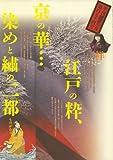 銀花 2008年 06月号 [雑誌]