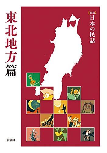 [新版]日本の民話 東北地方篇 「[新版]日本の民話」地方篇