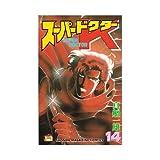 スーパードクターK 14 (少年マガジンコミックス)