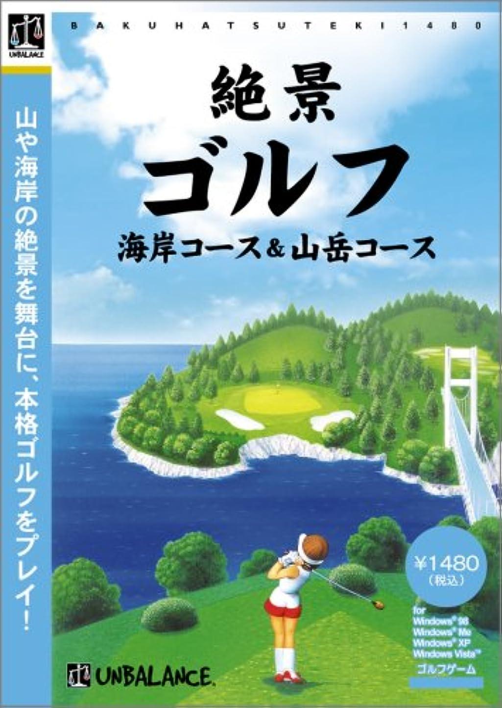 名前失望へこみ爆発的1480シリーズ ベストセレクション 絶景ゴルフ -海岸コース&山岳コース-