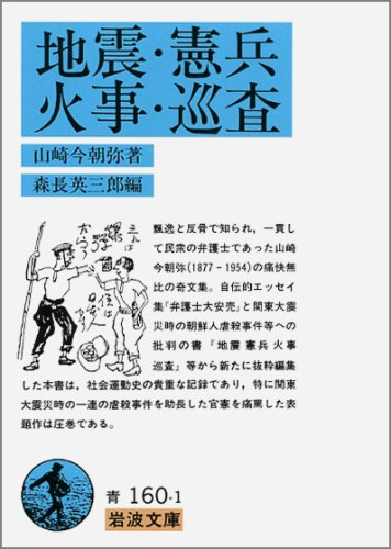 地震・憲兵・火事・巡査 (岩波文庫)