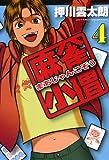 麻雀小僧 (4) (近代麻雀コミックス)