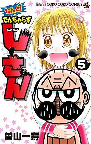 なんと! でんぢゃらすじーさん (5) (てんとう虫コロコロコミックス)