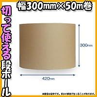 緩衝材 巻きダンボール 幅300mm×50m 巻き (梱包材 梱包資材 クッション 巻き段ボール)