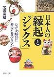 日本人の「縁起」と「ジンクス」 (PHP文庫)
