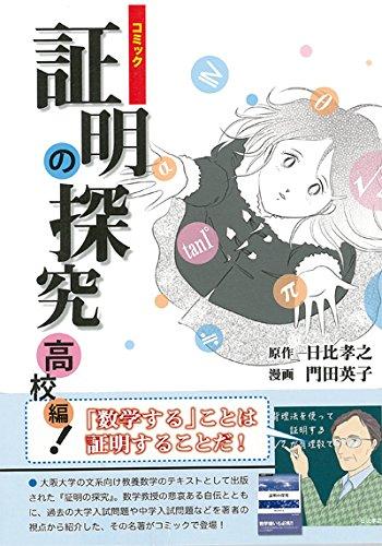 コミック 証明の探究 高校編!