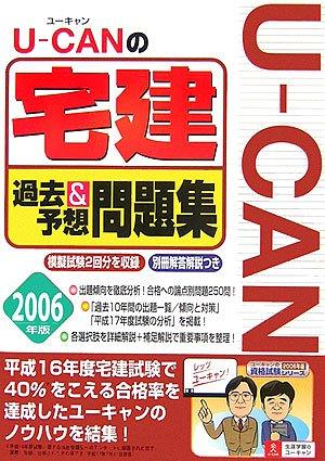 U‐CANの宅建 過去&予想問題集〈2006年版〉 (ユーキャンの資格試験シリーズ)