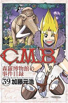 C.M.B.森羅博物館の事件目録の最新刊