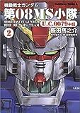 機動戦士ガンダム第08MS小隊U.C.0079+α (2) (角川コミックス・エース (KCA105-6))