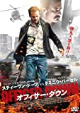 オフィサーダウン [DVD]