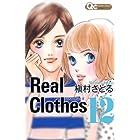 Real Clothes 12 (クイーンズコミックス)