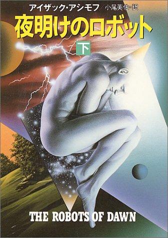 夜明けのロボット〈下〉 (ハヤカワ文庫SF)の詳細を見る