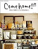 Come home! vol.54 (私のカントリー別冊) 画像