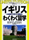イギリスわくわく留学〈2003‐2004〉