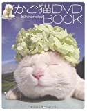 かご猫DVD BOOK (DVD付)