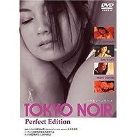 TOKYO NOIR トウキョーノワール Perfect Edition
