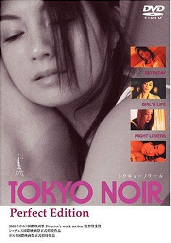 TOKYO NOIR トウキョーノワール Perfect Edition [DVD]の詳細を見る