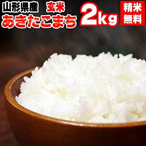 山形県産 玄米 あきたこまち 2kg 令和元年度産 (白米に精米して発送)