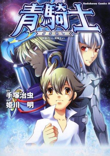 青騎士  鉄腕アトム 青騎士 より (角川コミックス・エース 278-1)の詳細を見る