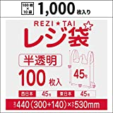 レジ袋45号(45号)【半透明】【1000枚入り】【厚いタイプ】 0.019mm厚 【Bedwin Mart】