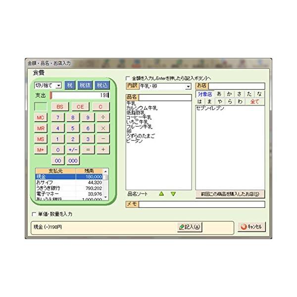 Superうきうき家計簿 Ver.5の紹介画像2