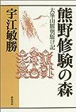 熊野修験の森―大峯山脈奥駈け記 (宇江敏勝の本・第2期) 画像