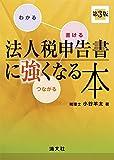 わかる→書ける→つながる 法人税申告書に強くなる本 (第3版)