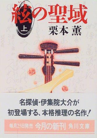絃の聖域〈上〉 (角川文庫)