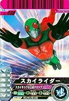 仮面ライダーバトルガンバライド 01 スカイライダー 【ノーマル】 No.01-038