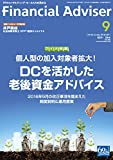 Financial Adviser 2016年9月号 (ファイナンシャル・アドバイザー)