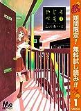 やじろべえ【期間限定無料】 1 (マーガレットコミックスDIGITAL)