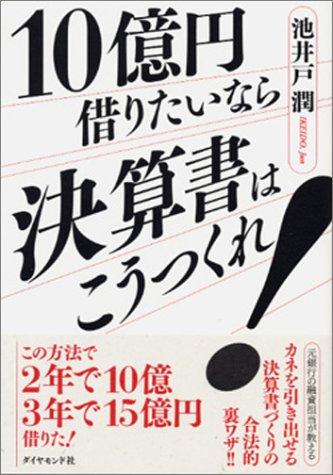10億円借りたいなら決算書はこうつくれ!