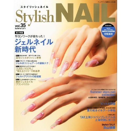 Stylish NAIL (スタイリッシュネイル) Vol.35 2011年 08月号 [雑誌]