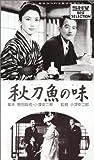 秋刀魚の味 [VHS] 画像