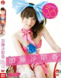 加藤沙耶香 Colorful38full[DVD]