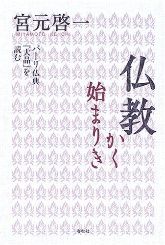 仏教かく始まりき―パーリ仏典『大品』を読むの詳細を見る