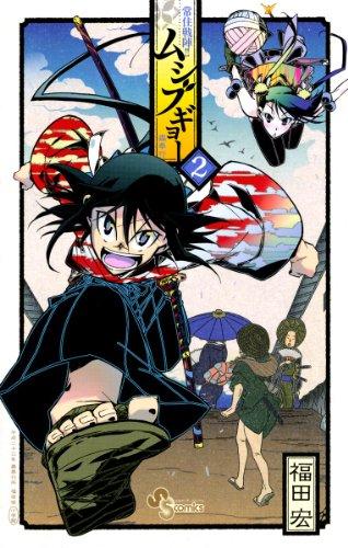 常住戦陣!!ムシブギョー(2) (少年サンデーコミックス)の詳細を見る