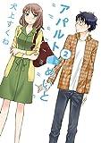 アパルトめいと 2 (楽園コミックス)
