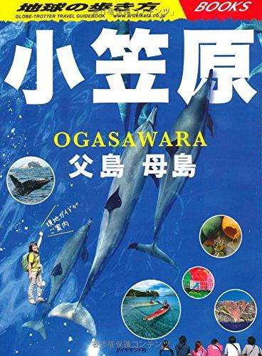 地球の歩き方 小笠原 父島・母島 (地球の歩き方Books)