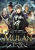 ムーラン[DVD]