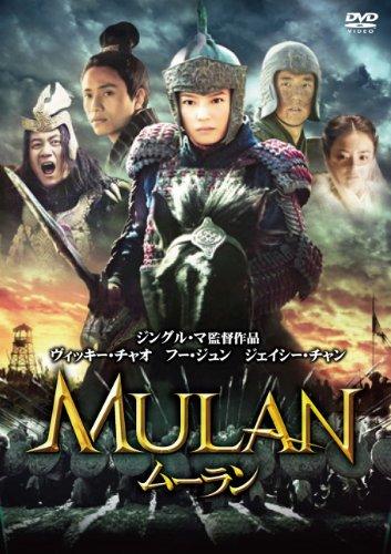 ムーラン [DVD]の詳細を見る